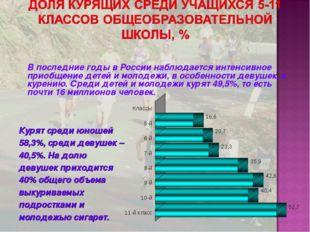В последние годы в России наблюдается интенсивное приобщение детей и молодеж