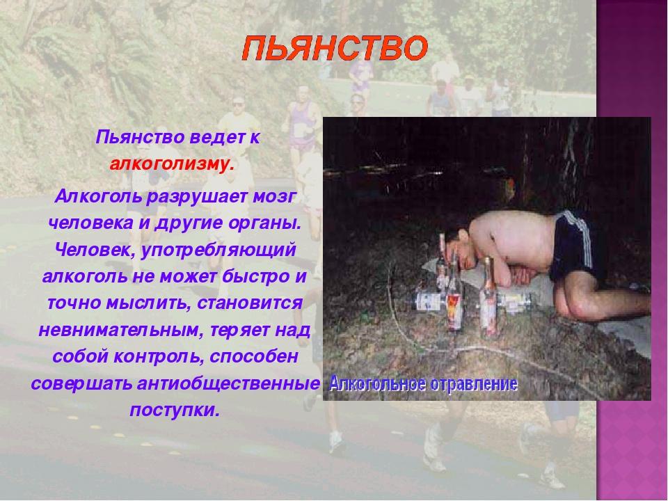 Пьянство ведет к алкоголизму. Алкоголь разрушает мозг человека и другие орга...