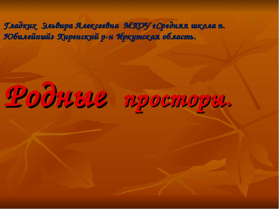 Гладких Эльвира Алексеевна МКОУ «Средняя школа п. Юбилейный» Киренский р-н Ир...