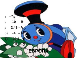 2 группа - П -10 - В 2,43 - А 5) -4 – Р 7) -25,4 – Е - О ЕВРОПА