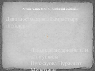 Дайындаған: арнайы пән оқытушысы Нуржауова Нуржанат Муратовна Даяшы жұмысын ұ