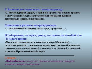 Г.Яковлев,исследователь-литературовед: «У Мечика доброе сердце, и душа его п