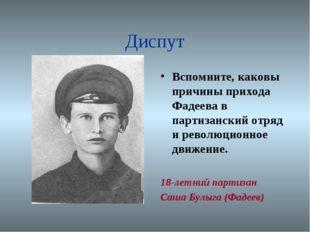 Диспут Вспомните, каковы причины прихода Фадеева в партизанский отряд и револ