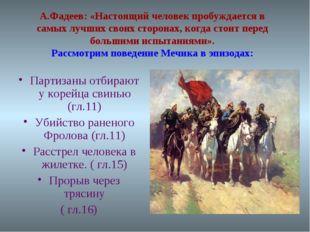 А.Фадеев: «Настоящий человек пробуждается в самых лучших своих сторонах, когд