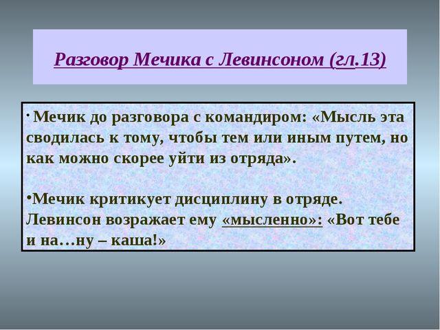 Разговор Мечика с Левинсоном (гл.13) Мечик до разговора с командиром: «Мысль...