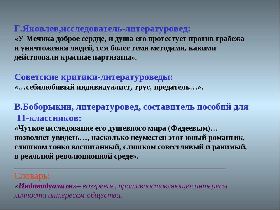 Г.Яковлев,исследователь-литературовед: «У Мечика доброе сердце, и душа его п...
