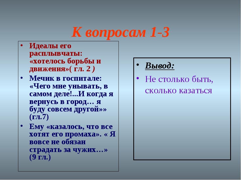 К вопросам 1-3 Идеалы его расплывчаты: «хотелось борьбы и движения»( гл. 2 )...