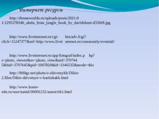 http://dreamworlds.ru/uploads/posts/2011-0 1/1295378346_akela_from_jungle_b