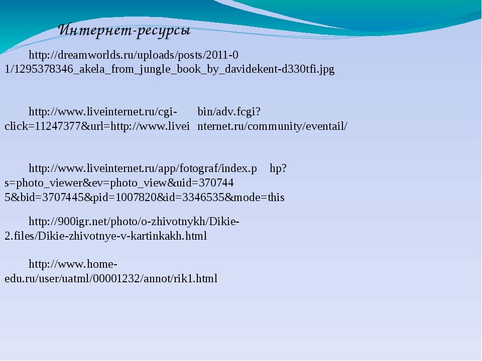http://dreamworlds.ru/uploads/posts/2011-0 1/1295378346_akela_from_jungle_b...