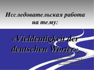 Исследовательская работа на тему: «Vieldeutigkeit der deutschen Worter» Автор