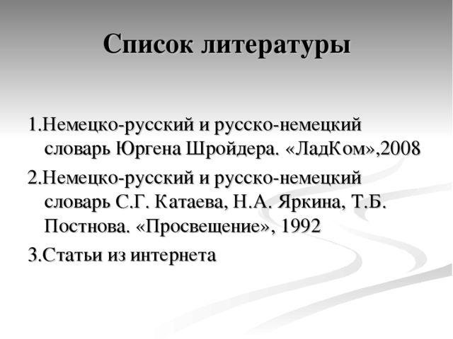 Список литературы 1.Немецко-русский и русско-немецкий словарь Юргена Шройдера...
