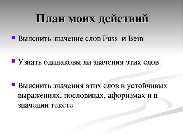План моих действий Выяснить значение cлов Fuss и Bein Узнать одинаковы ли зн...