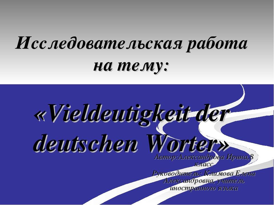 Исследовательская работа на тему: «Vieldeutigkeit der deutschen Worter» Автор...