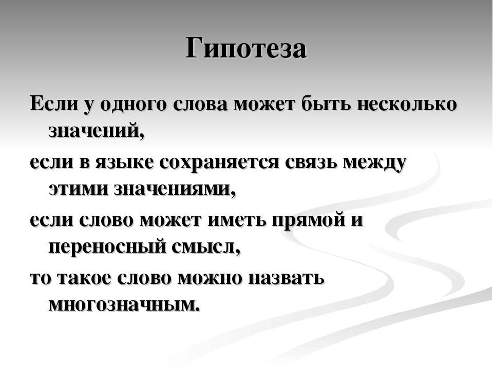 Гипотеза Если у одного слова может быть несколько значений, если в языке сохр...