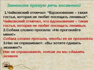 """Замените прямую речь косвенной 1.Чайковский отмечал: """"Вдохновение – такая гос"""