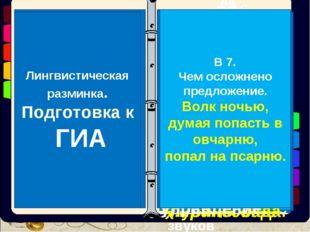 А4 Укажите ошибочное суждение 1.В слове кровь- на конце [ ф ]. 2.В слове счас