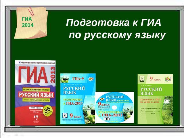 ГИА 2014 Подготовка к ГИА по русскому языку