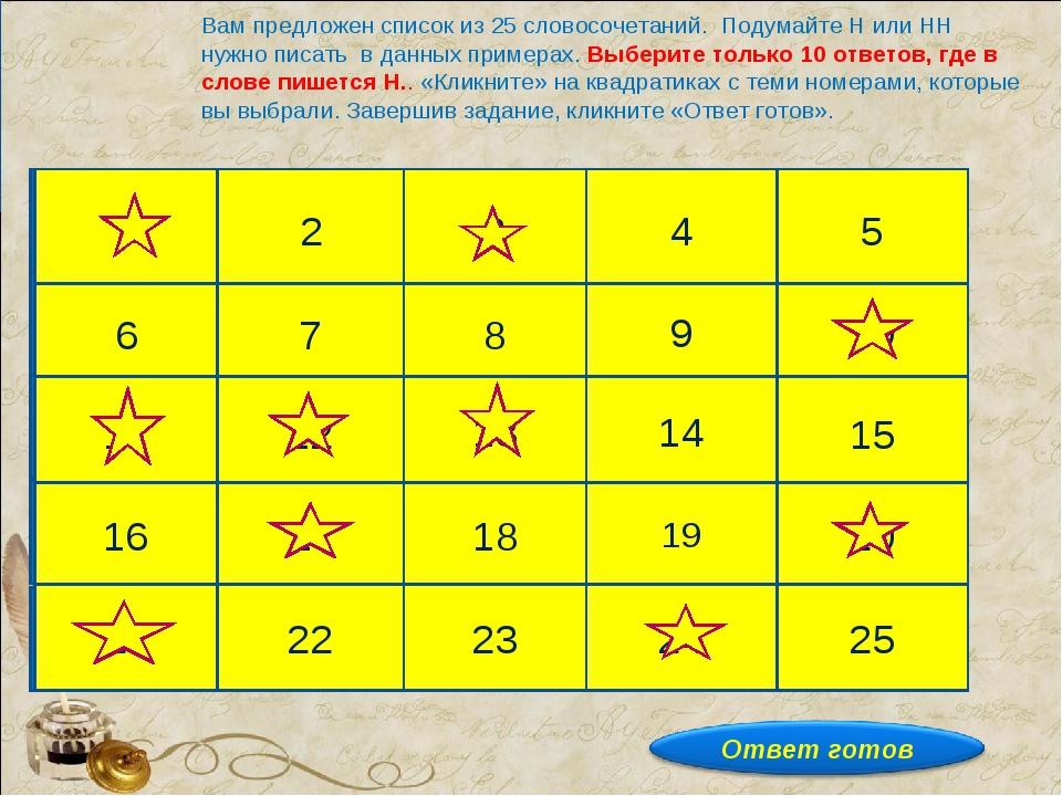 1 2 3 4 5 6 7 8 9 10 11 12 13 14 15 16 17 18 19 20 21 22 23 24 25 Вам предлож...