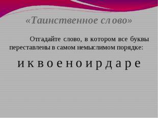 «Таинственное слово» Отгадайте слово, в котором все буквы переставлены в само