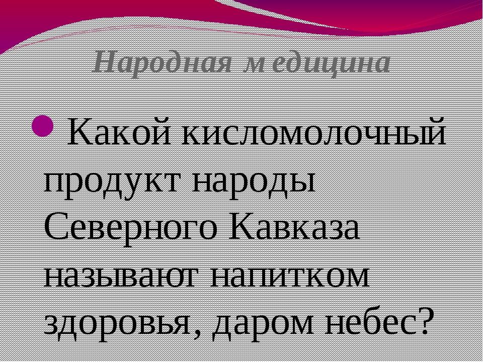 Народная медицина Какой кисломолочный продукт народы Северного Кавказа называ...