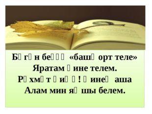 Бөгөн беҙҙә «башҡорт теле» Яратам һине телем. Рәхмәт һиӊә! Һинеӊ аша Алам ми