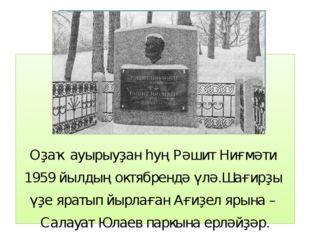 Оҙаҡ ауырыуҙан һуң Рәшит Ниғмәти 1959 йылдың октябрендә үлә.Шағирҙы үҙе ярат