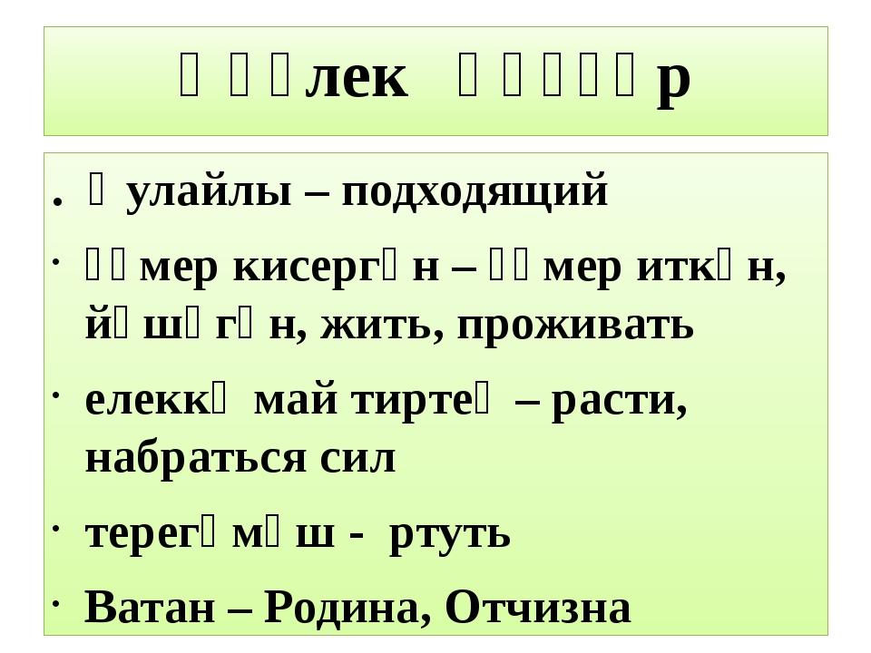 Һүҙлек һүҙҙәр . ҡулайлы – подходящий ғүмер кисергән – ғүмер иткән, йәшәгән, ж...
