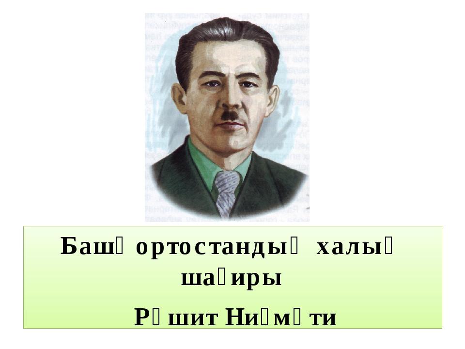 Башҡортостандың халыҡ шағиры Рәшит Ниғмәти