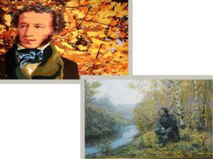Осень в стихах у Пушкина волшебно - печальна и