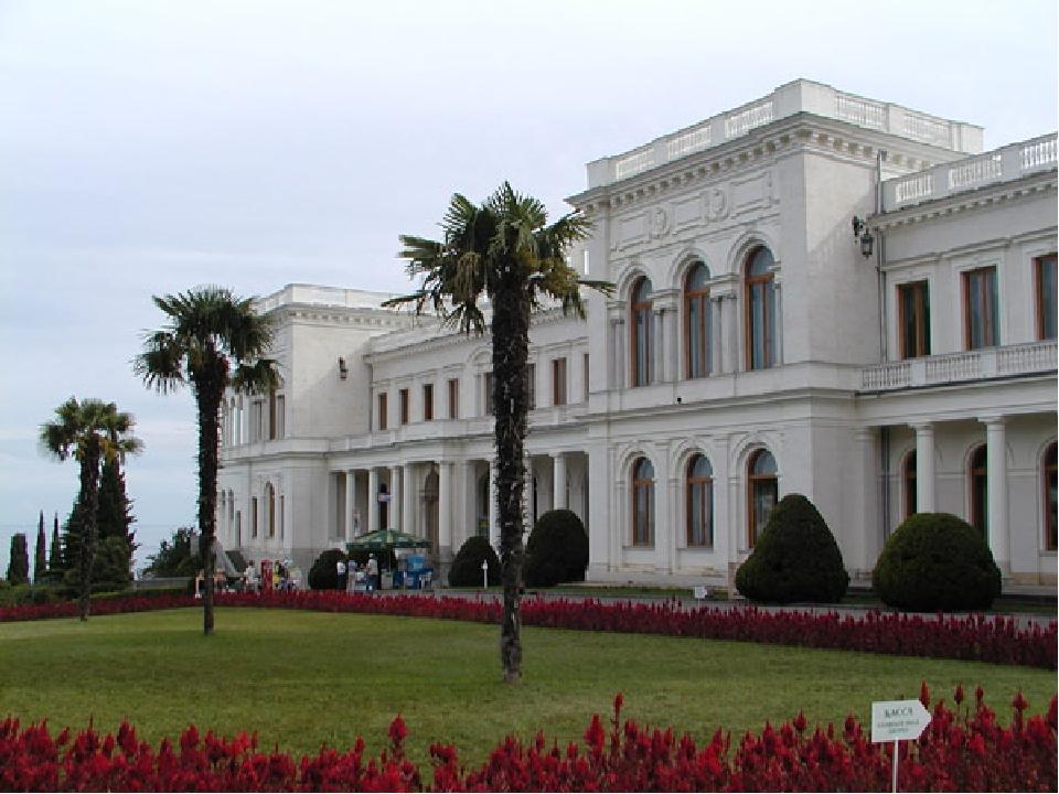 Взять, к примеру, Ливадийский дворец.