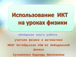 обобщение опыта работы учителя физики и математики МКОУ Октябрьская СОШ №1 Ле