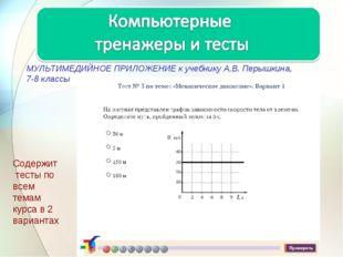 МУЛЬТИМЕДИЙНОЕ ПРИЛОЖЕНИЕ к учебнику А.В. Перышкина, 7-8 классы Содержит тес