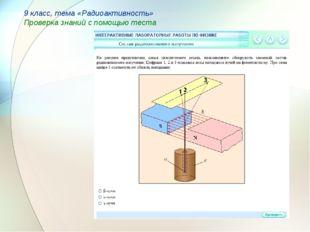 9 класс, тема «Радиоактивность» Проверка знаний с помощью теста