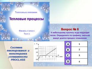 Система тестирования и мониторинга успеваемости PROCLASS