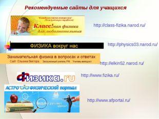 http://physics03.narod.ru/ http://elkin52.narod.ru/ http://www.fizika.ru/ htt