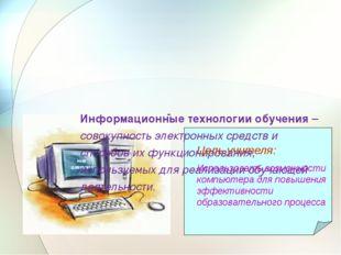Информационные технологии обучения – совокупность электронных средств и спос