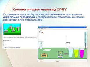 Система интернет-олимпиад СПбГУ Ее основное отличие от других олимпиад заключ