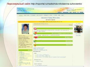 Персональный сайт http://nsportal.ru/nadezhda-nikolaevna-suhoveenko