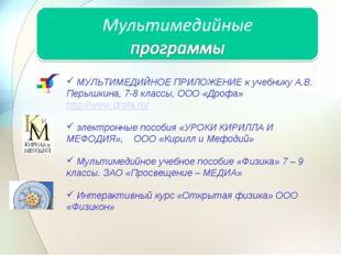 МУЛЬТИМЕДИЙНОЕ ПРИЛОЖЕНИЕ к учебнику А.В. Перышкина, 7-8 классы, ООО «Дрофа»
