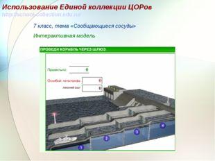 Использование Единой коллекции ЦОРов http://school-collection.edu.ru/ 7 класс