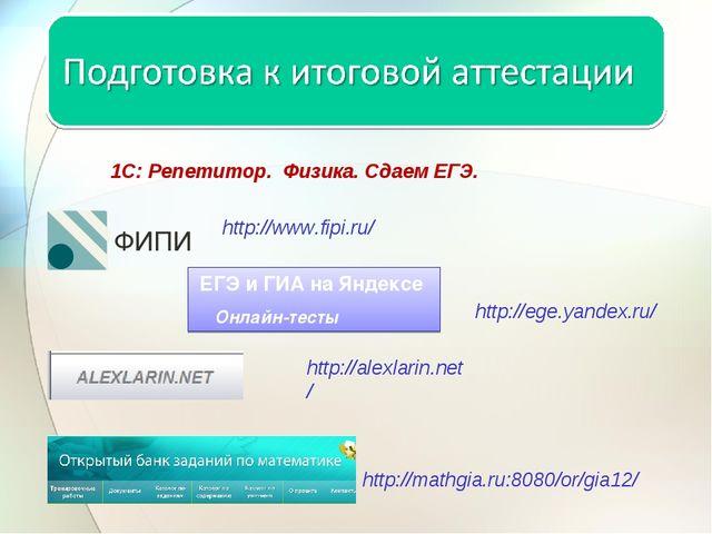 http://www.fipi.ru/ http://ege.yandex.ru/ ЕГЭ и ГИА на Яндексе Онлайн-тесты...