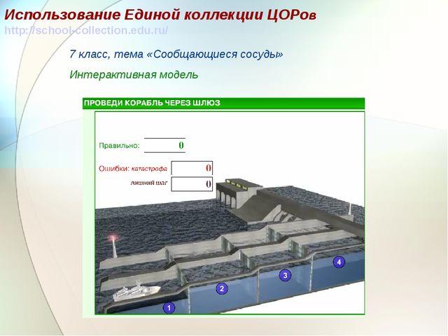 Использование Единой коллекции ЦОРов http://school-collection.edu.ru/ 7 класс...