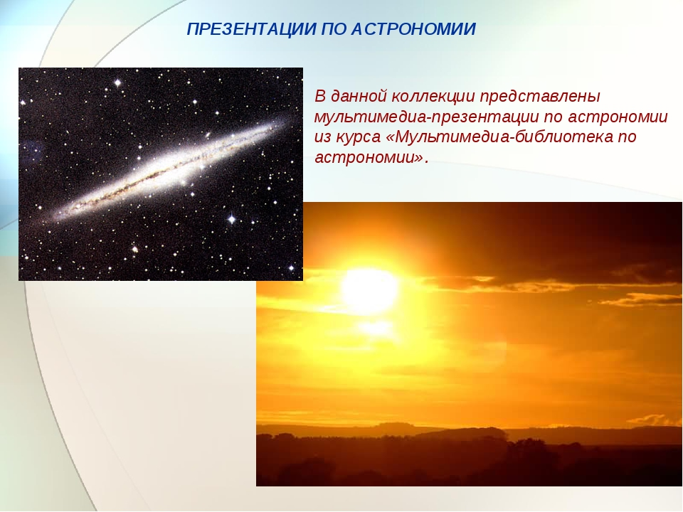 ПРЕЗЕНТАЦИИ ПО АСТРОНОМИИ В данной коллекции представлены мультимедиа-презент...
