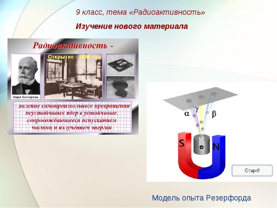 9 класс, тема «Радиоактивность» Изучение нового материала Модель опыта Резерф...