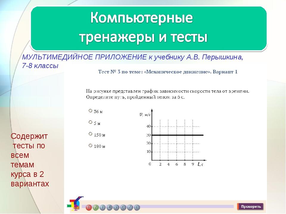 МУЛЬТИМЕДИЙНОЕ ПРИЛОЖЕНИЕ к учебнику А.В. Перышкина, 7-8 классы Содержит тес...