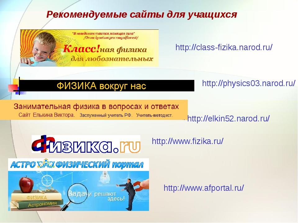 http://physics03.narod.ru/ http://elkin52.narod.ru/ http://www.fizika.ru/ htt...