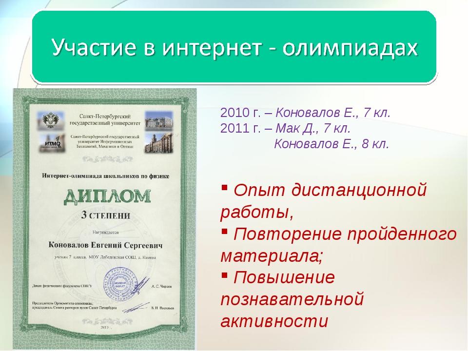2010 г. – Коновалов Е., 7 кл. 2011 г. – Мак Д., 7 кл. Коновалов Е., 8 кл. Оп...