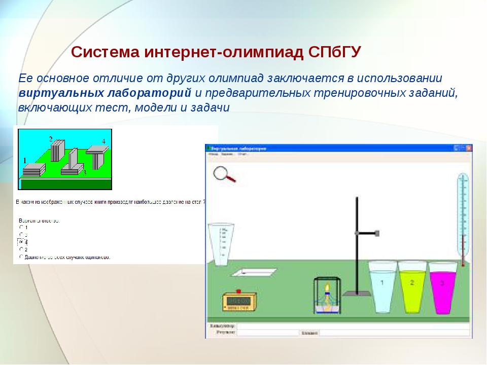 Система интернет-олимпиад СПбГУ Ее основное отличие от других олимпиад заключ...