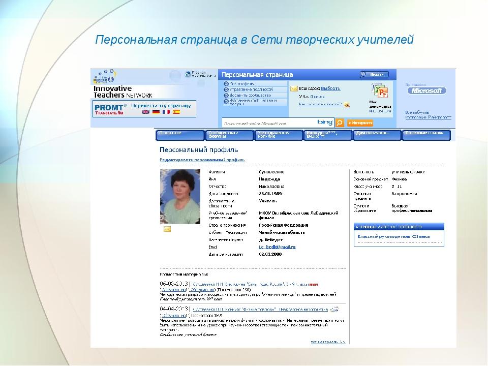 Персональная страница в Сети творческих учителей