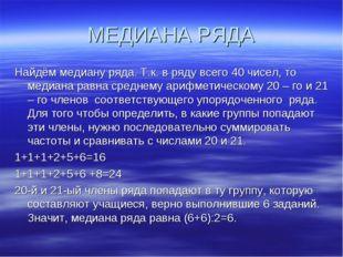 МЕДИАНА РЯДА Найдём медиану ряда. Т.к. в ряду всего 40 чисел, то медиана равн